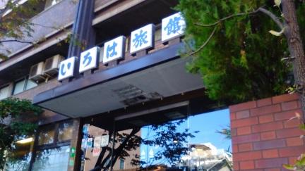 ブログ京都20151120_014