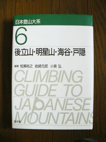 日本登山体系6