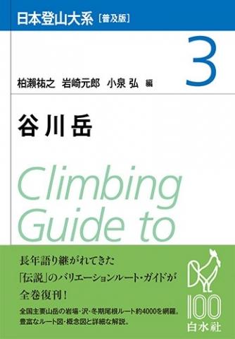 日本登山大系・普及版3