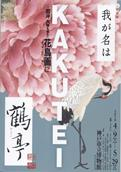 Kakutei_KobeshiHaku_201604 001