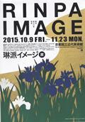 RinpaImage_Kyoukinbi_201510 001