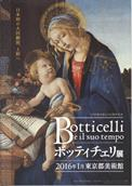 Tobi_Botticelli_201601 001