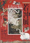 Jyakuchu_Tobi201604 001