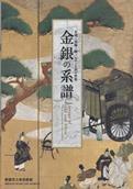 Kingin_Seikado_Leaflet201512 001