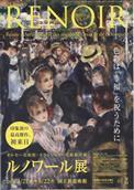 Renoir_KokuritsuShinbi201604 001