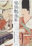 YasudaYukihiko_Kinbi201603 001