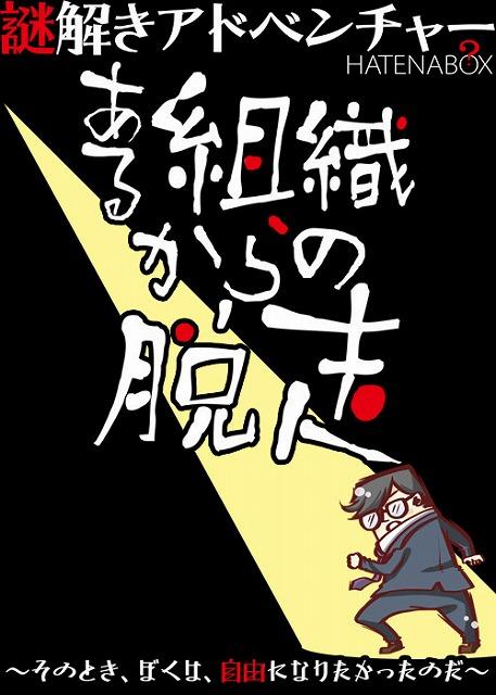 ハテナボックス公演01告知2