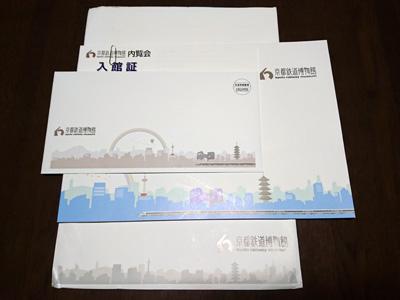 京都鉄道博物館 内覧会パンフ