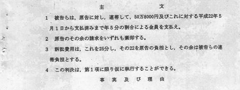 一審判決文-2