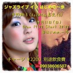 2015-10-11 フライヤーvo平野翔子g村山義光 はじめの一歩