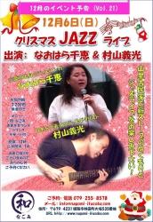 2015-12-06 フライヤー姫路そば和 voなおはら千恵g村山義光