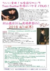 2016-04-14 フライヤーg村山義光g馬場孝喜 仙台@手料理ごっこ お店