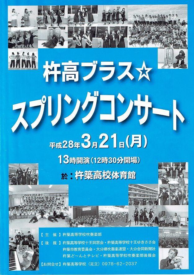 16-03-21_kitsuki-1.jpg