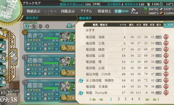カンコレ2015秋イベ5