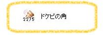 236kinsaku_wan8-2.jpg