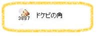 236kinsaku_wan8-3.jpg