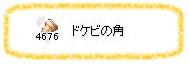 236kinsaku_wan8-4.jpg