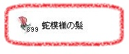 246kinsaku_lk8.jpg