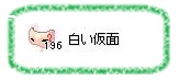 250kinsaku_so1.jpg