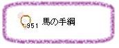 259kinsaku_meka6.jpg
