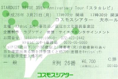 160321_ticket.jpg