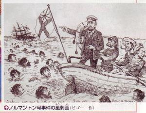 ノルマントン号事件風刺画