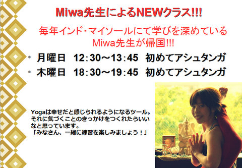 Miwa新クラス2016