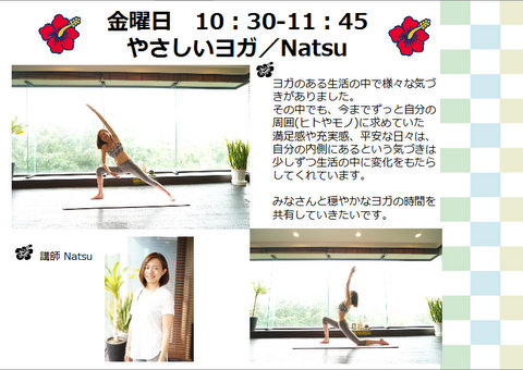 4月Natsu新クラス
