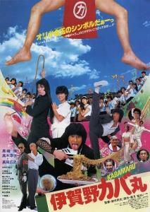 iganokabamaru-movie.jpg