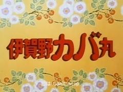 iganokabamaru-title.jpg