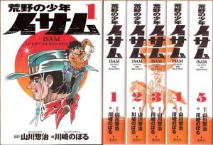 kouyanosyounen-comics.jpg