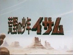 kouyanosyounen-title.jpg