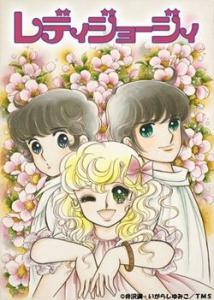 lady-georgie-manga.jpg