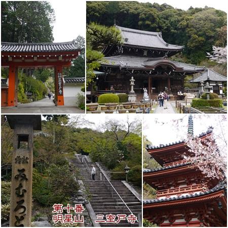 三室戸寺1