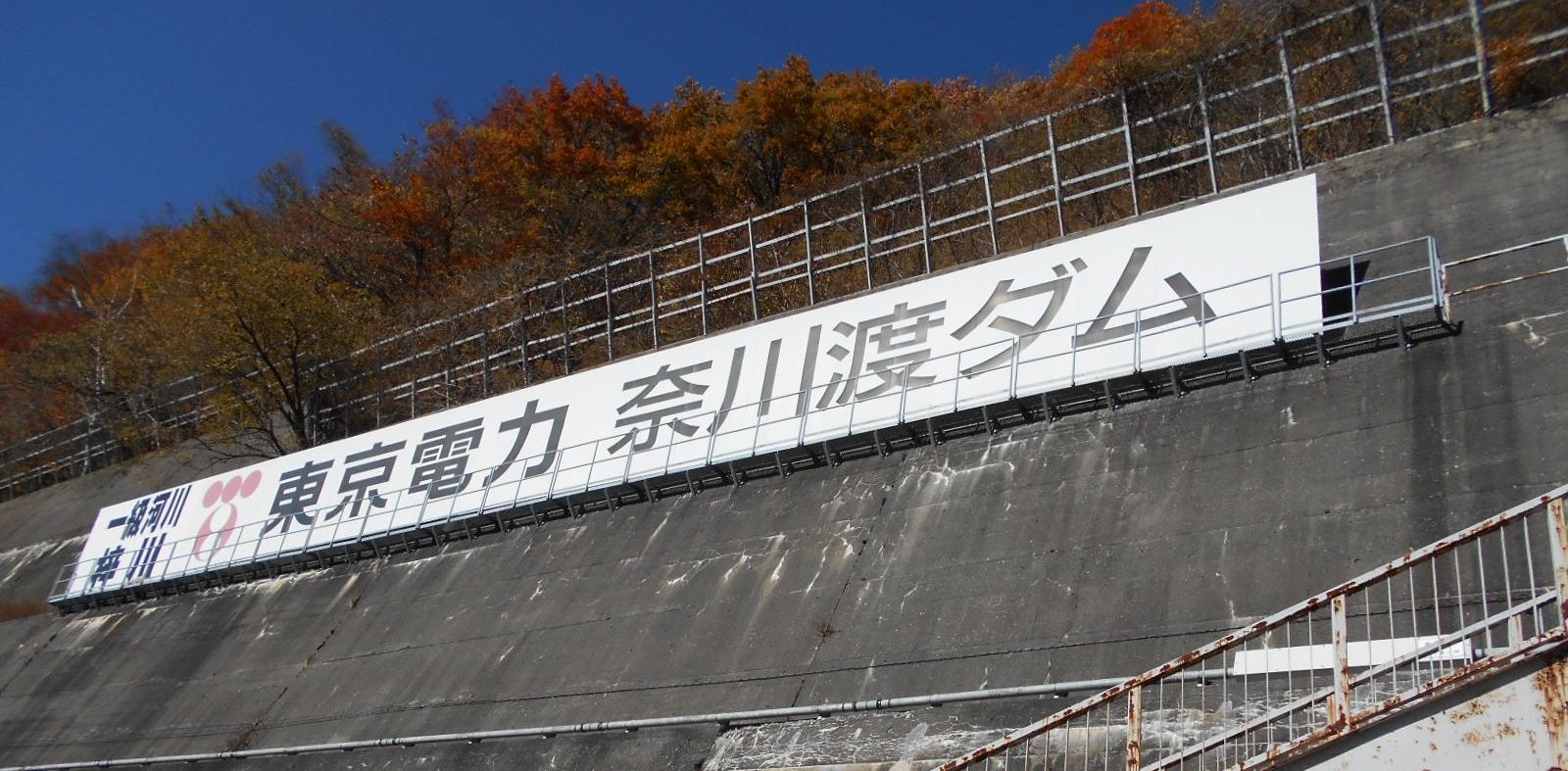 奈川渡ダム標識