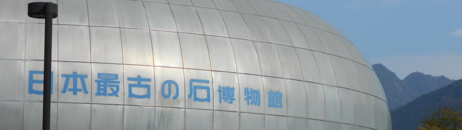 石の博物館
