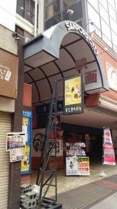 大阪アジアン映画祭の会場のひとつ、第七藝術劇場。