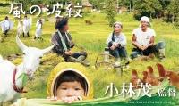 Kaze_no_Hamon_bnr.jpg
