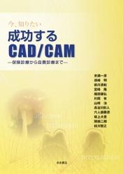 成功するCAD/CAM