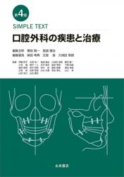 SIMPLE TEXT 口腔外科の疾患と治療 第4版
