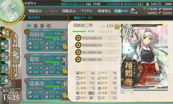 翔鶴Lv155-2