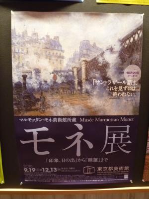2015.11.11モネ-5