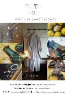 2016春尾賀