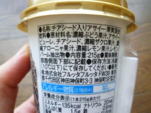 acaiseed-02.jpg
