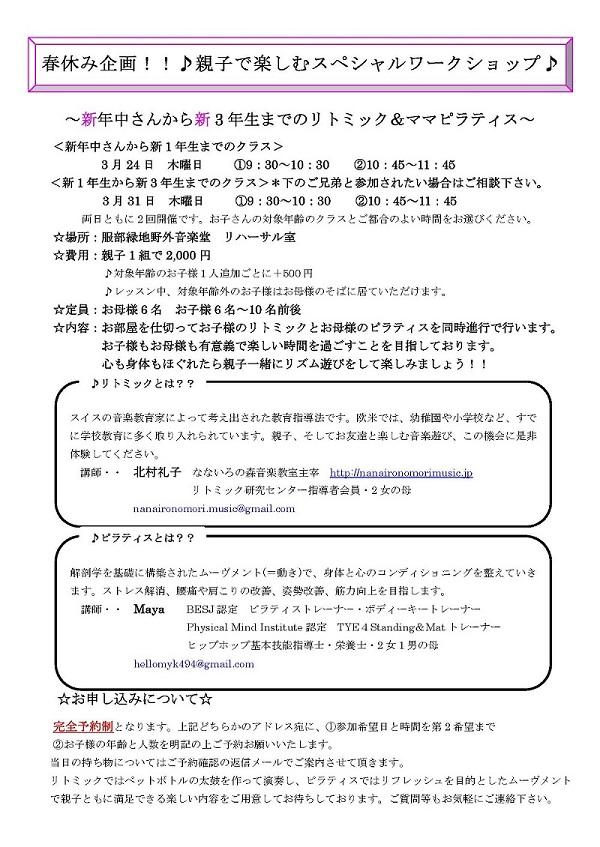 完成版!!春休み企画 リトミック&ピラティス(ブログ用)