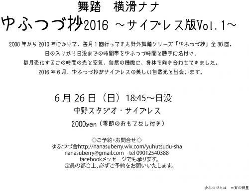 ゆふつづ抄仮_convert_20160407114214