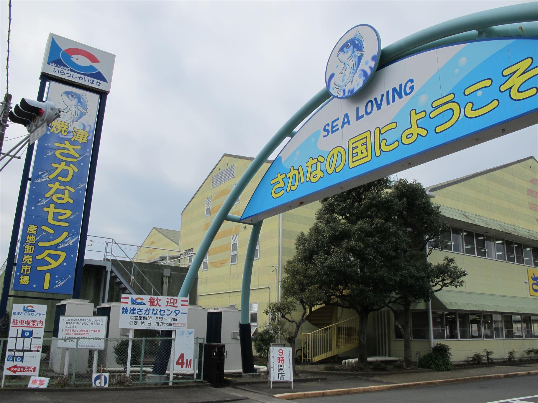 千年一途 焼津市、焼津さかなセンターさんはやっぱり大人気!