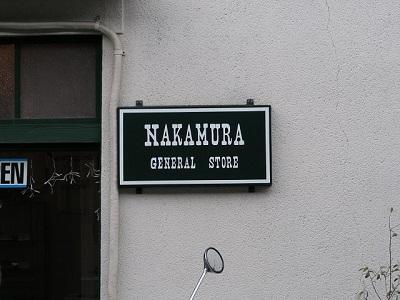150924_NAKAMURA2.jpg