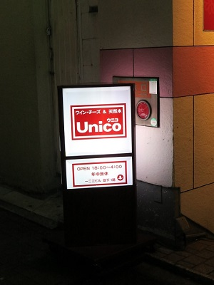 160211b_Unico1.jpg