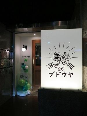 150922_ぶどうや1